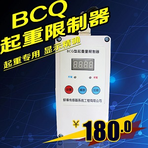 起重量限制器 超载限制器 起重行业传感器
