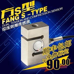 拉力 压力称重传感器 方S型传感器 200kg 500kg 1T各量程