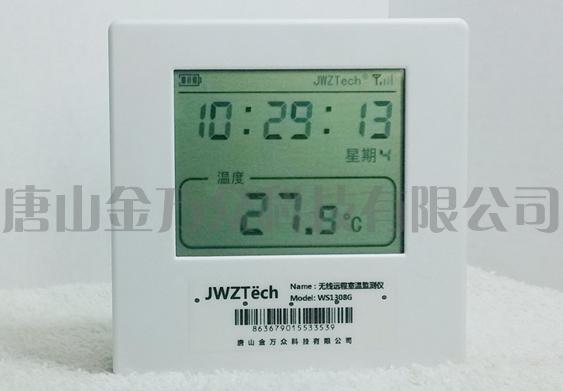 WS1308G室温监测仪