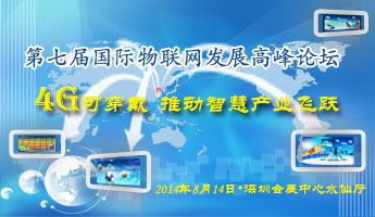 2014第七届国际物联网发展高峰论坛正式开幕