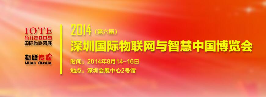 2014深圳国际物联网与智慧中国博览会