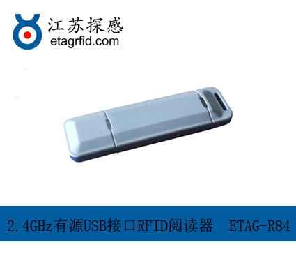 江苏探感2.4GHz有源USB接口RFID阅读器