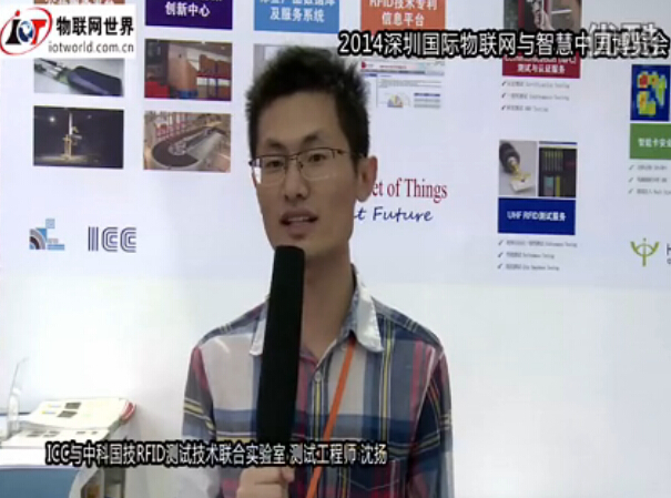 IOTE访谈:ICC与中科国技RFID测试技术联合实验室测试工程师沈扬
