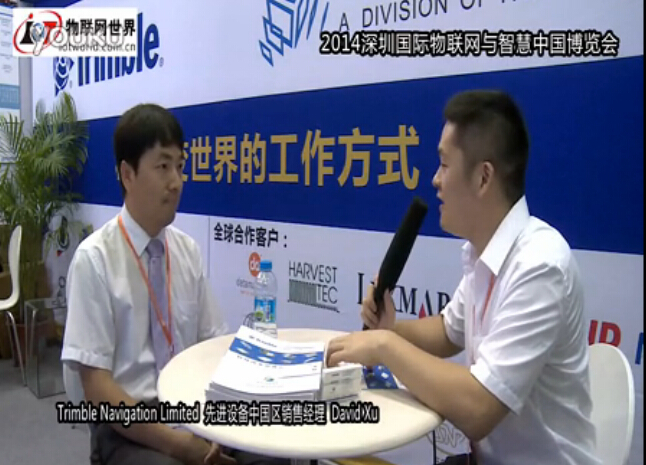 IOTE访谈:Trimble先进设备中国区销售经理David Xu