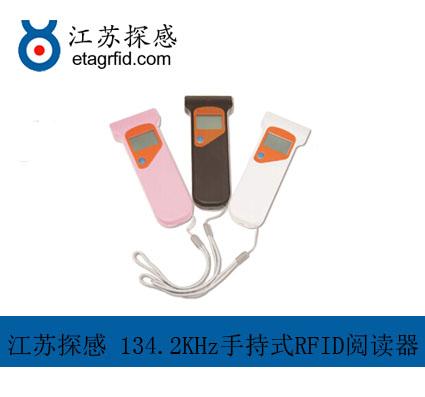 江苏探感134.2KHz低频手持式RFID阅读器