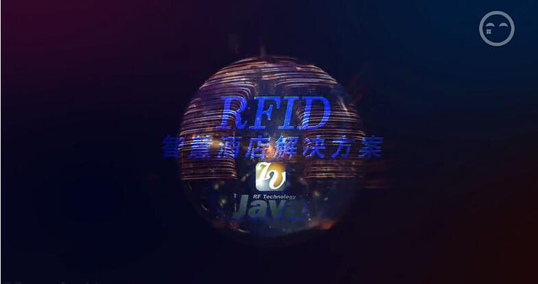 RFID智慧酒店应用