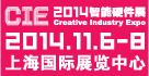 2014 CIE智能硬件展盛大来袭