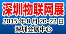 2015第七届中国(深圳)国际物联网与智慧中国博览会邀请函