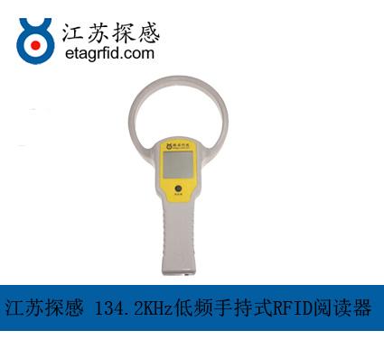 江苏探感畜牧管理低频RFID阅读器