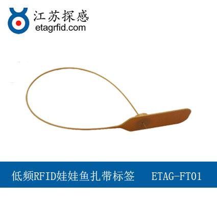 江苏探感低频RFID娃娃鱼扎带标签