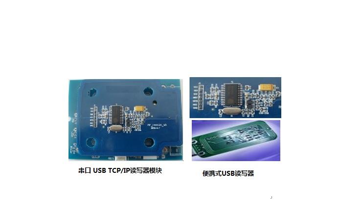 RFID读写器模组13.56Mhz读写模块/服装生产线电子工位管理RFID读写