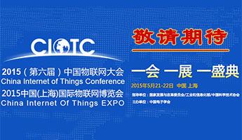 2015(第六届)中国物联网大会即将召开