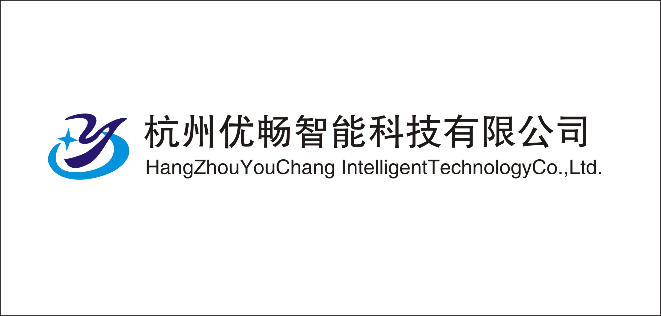 杭州优畅智能科技有限公司