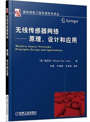 无线传感器网络 原理、设计和应用