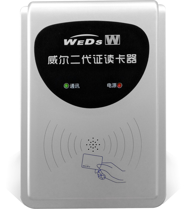 威尔WS 二代身份证阅读器 读卡器