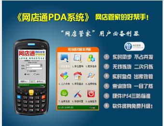 r5000+条码管理系统