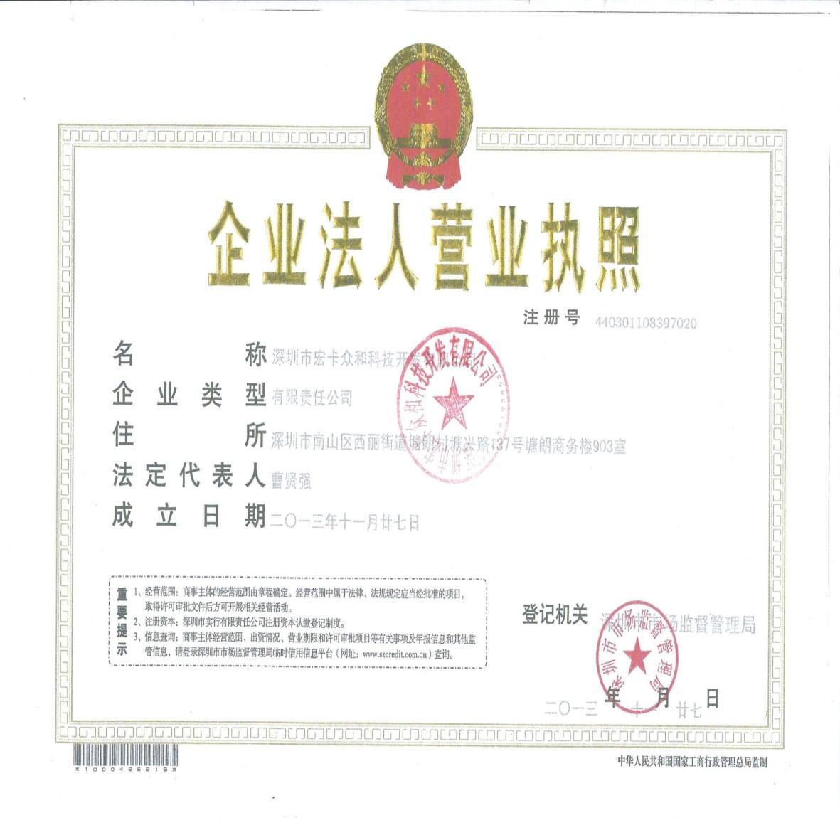 深圳市宏卡众和科技开发有限公司