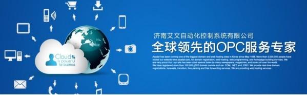 济南艾文自动化MatrikonOPC各种OPC服务器