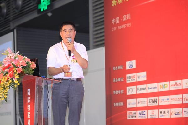 深圳国际物联网高峰论坛现场演讲视频 西谷曙光