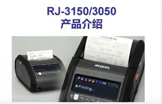 便携式无线移动专业打印设备