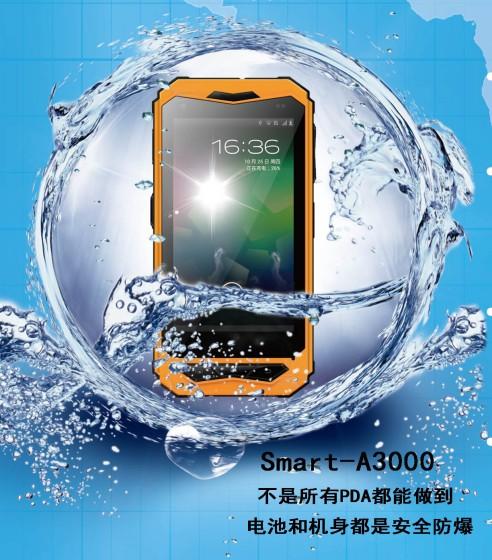 工业级户外安卓智能对话PDA终端