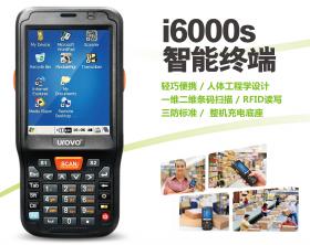 广州码拓工业级移动手持终端i6000S,工业PDA