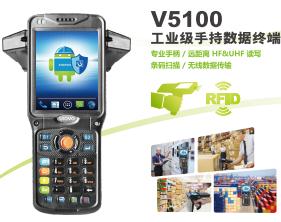 工业级RFID手持数据终端PDA V5000S(安卓)