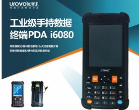 工业级移动手持终端I6080系列
