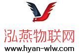 上海泓燕物联网科技有限公司