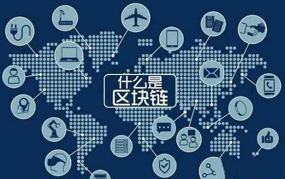 区块链是什么?它将如何重构未来电网布局