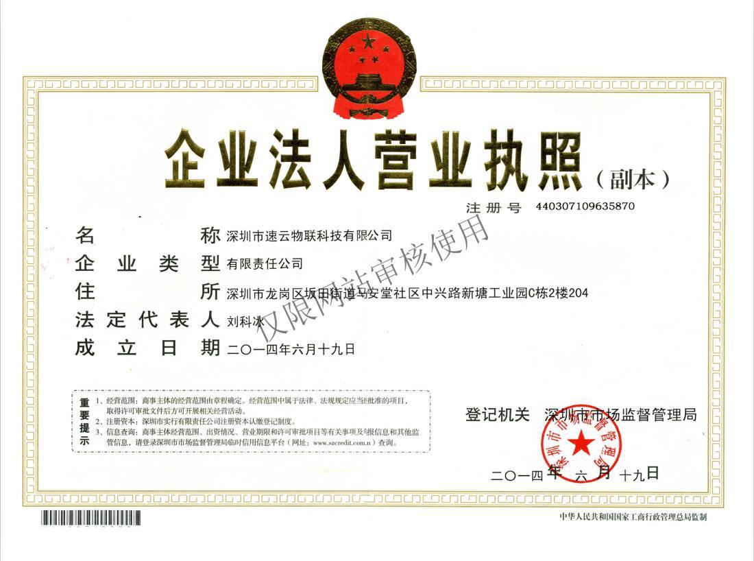 深圳市速云物联有限公司