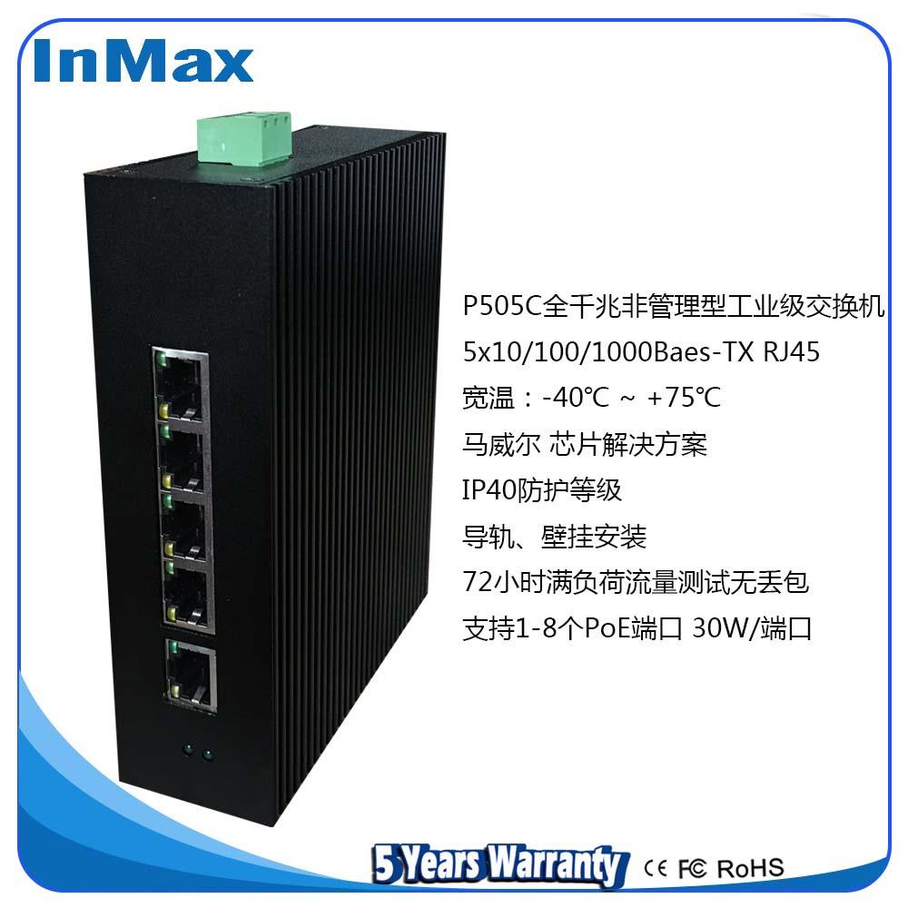 inmax 全千兆5电口导轨工业级PoE交换机 P505C