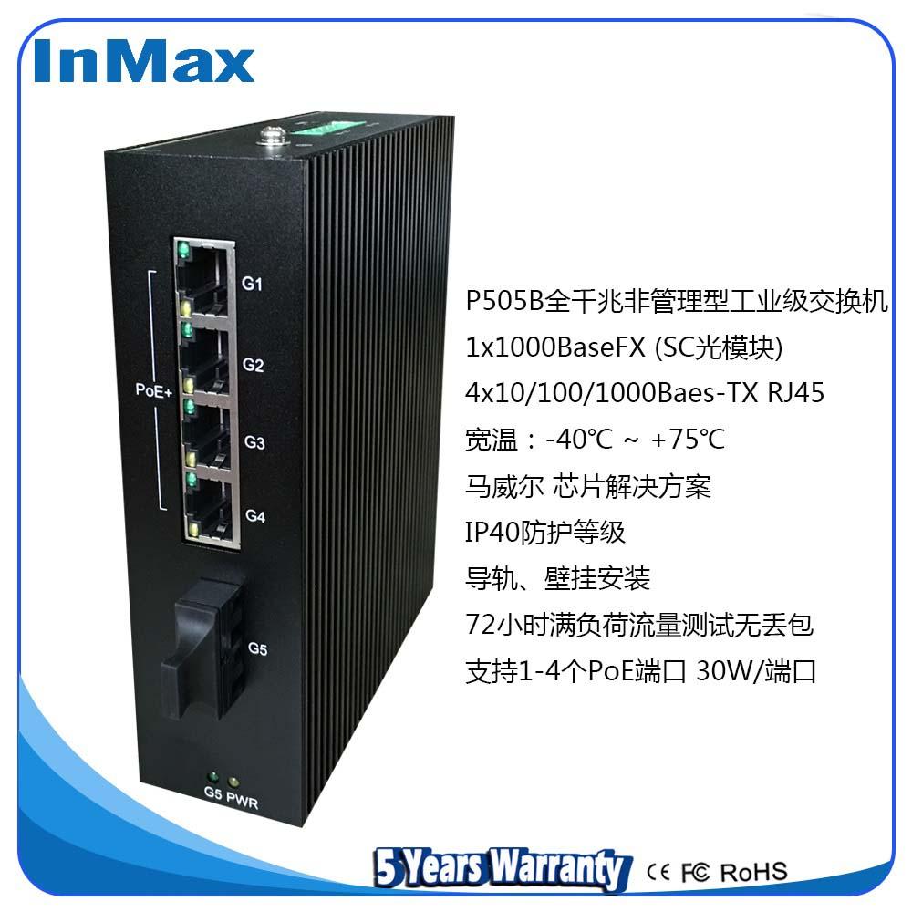 inmax全千兆1光4电导轨工业级PoE交换机P505B