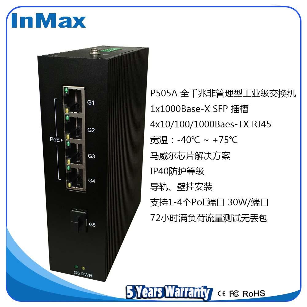 inmax全千兆1光4电导轨工业级PoE交换机 SFP光口