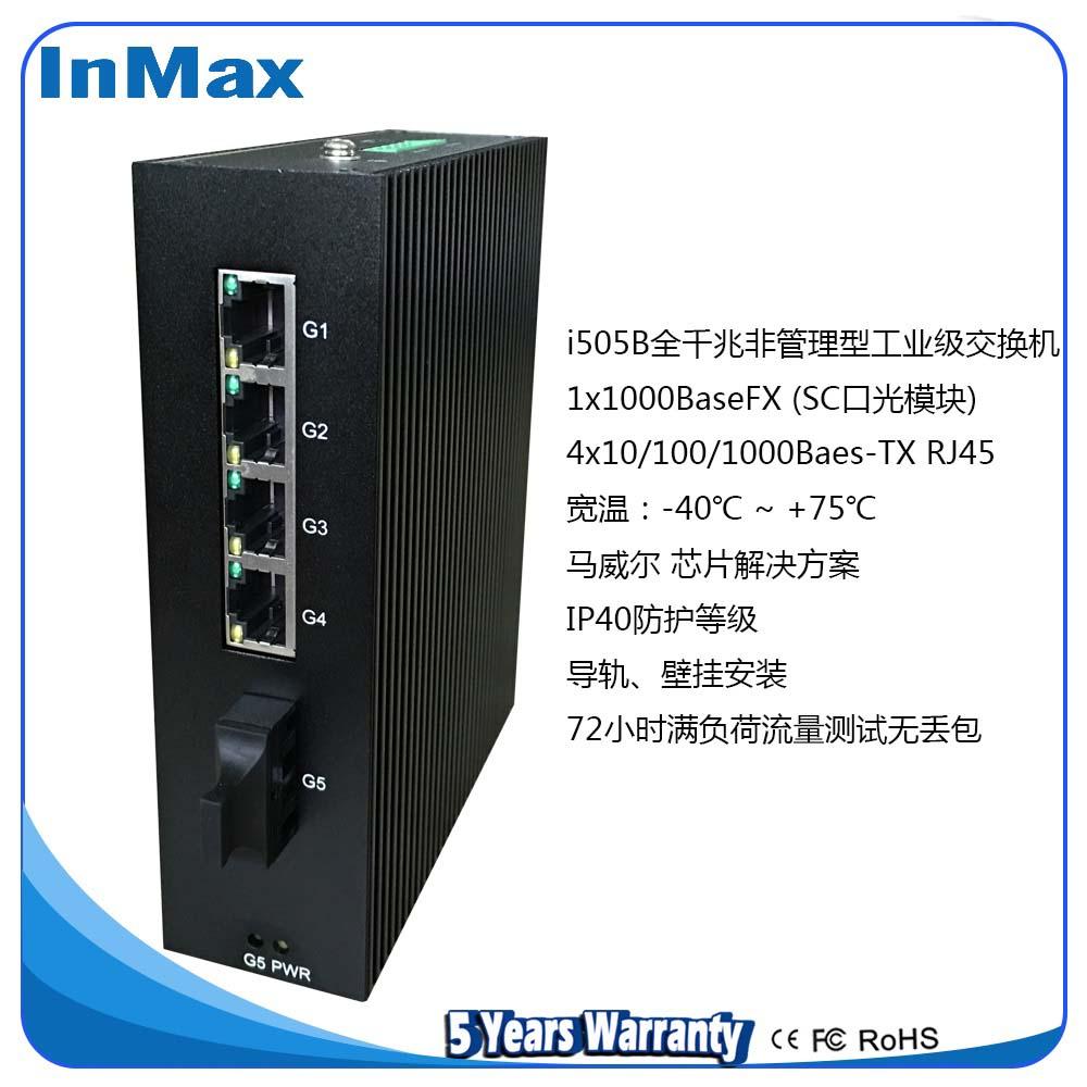 inmax全千兆1光4电导轨工业级交换机i505B