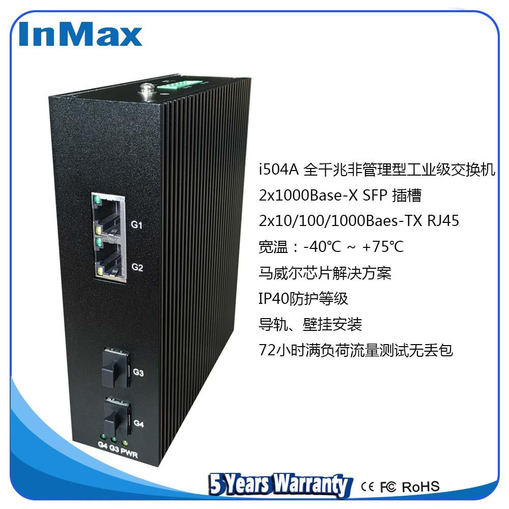 inmax全千兆2光2电导轨工业级交换机 工业级收发器