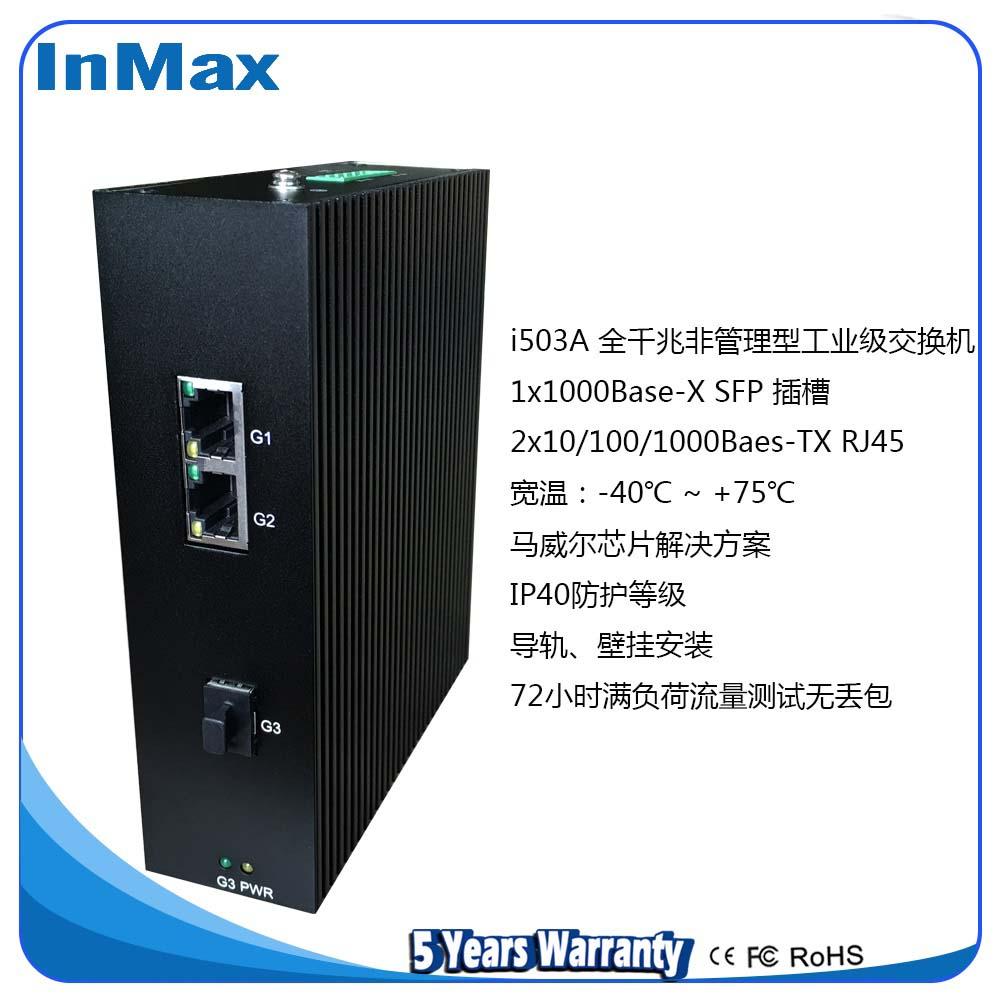 inmax全千兆1光2电导轨工业级交换机 工业级收发器