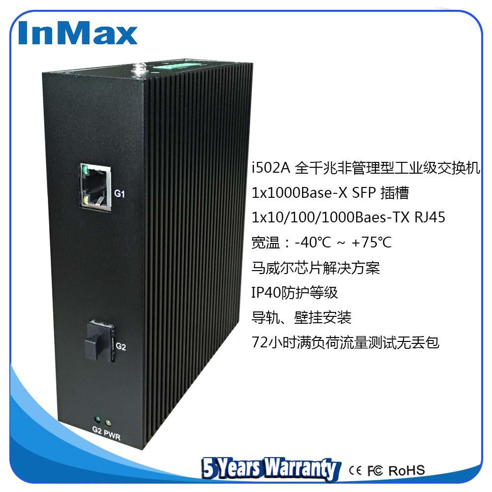 inmax全千兆1光1电导轨工业级交换机 工业级收发器