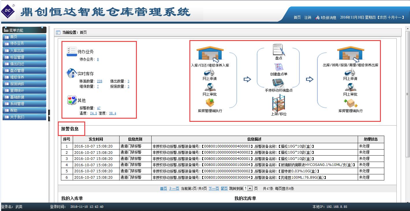 RFID仓库综合管理系统
