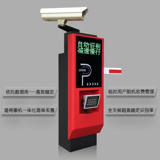 深圳捷商智能科技有限公司