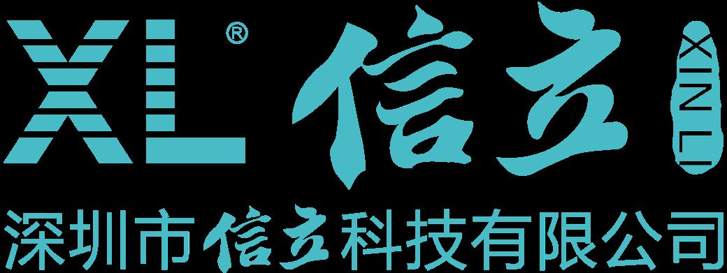 深圳市信立科技有限公司