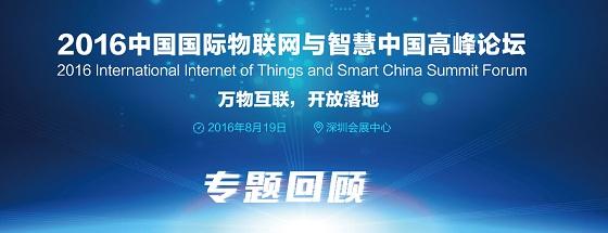 2016中国国际物联网与智慧中国高峰论坛专题回顾