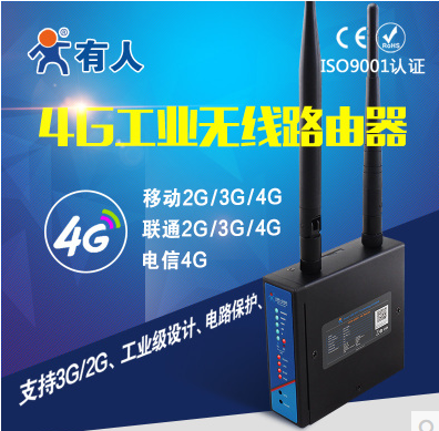 3G/4G工业级无线路由器 WIFI 有线 VPN 移动联通电信三网