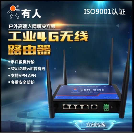 4G路由器 无线路由器 支持全网通