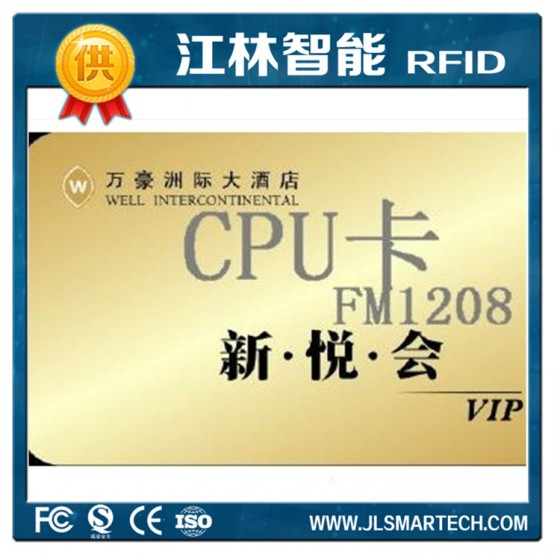 厂家定制 CPU卡