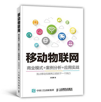 移动物联网 商业模式+案例分析+应用实战