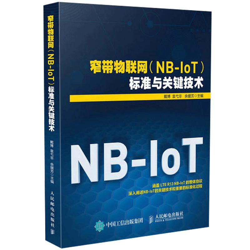 窄带物联网(NB-IoT)标准与关键技术