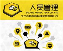 用着省心,领导放心,必备产品-RFID人员管理系统