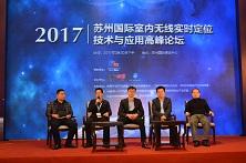 2017苏州国际室内无线实时定位技术与应用高峰论坛圆桌论坛