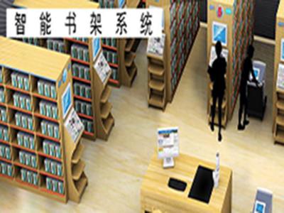 Rfid智能书柜系统解决方案